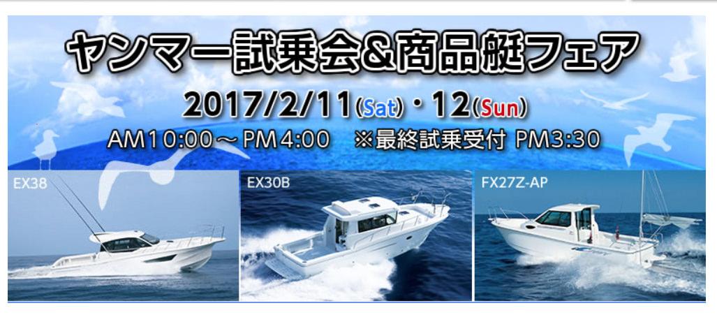 ヤンマー試乗会&商品艇フェア開催!!