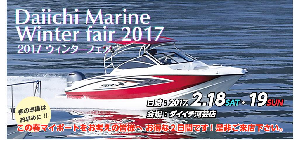 Daiichi Marine Winter fair 2017 開催