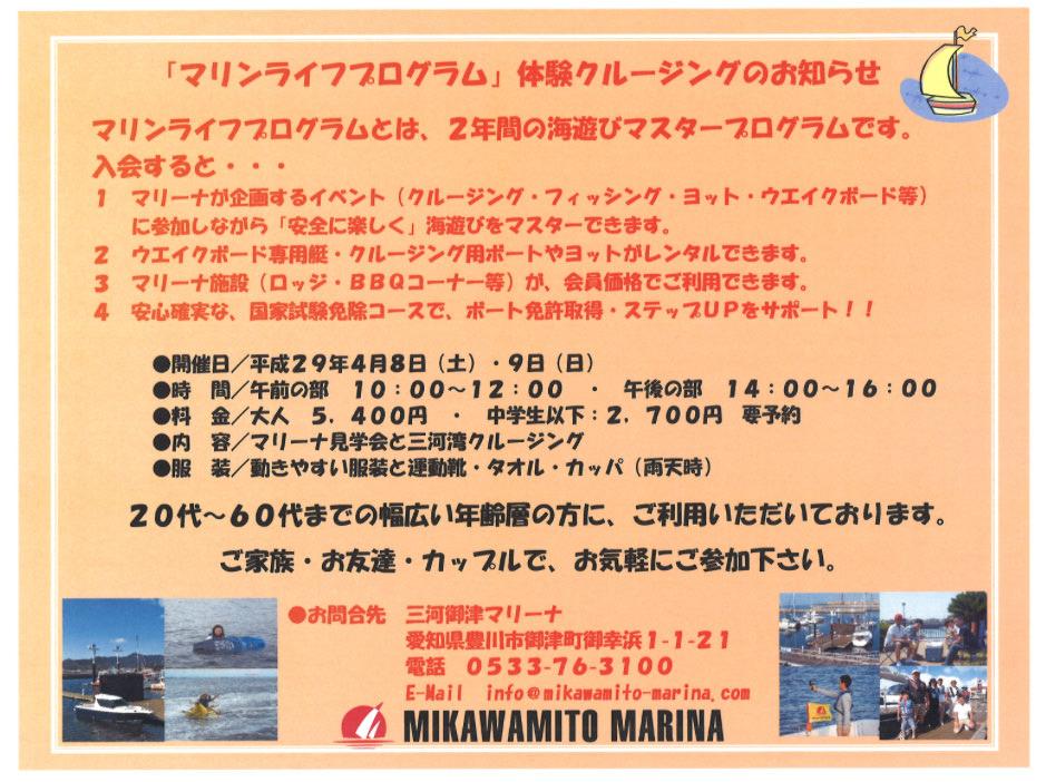 マリンライフプログラム説明会開催!! 三河みとマリーナ