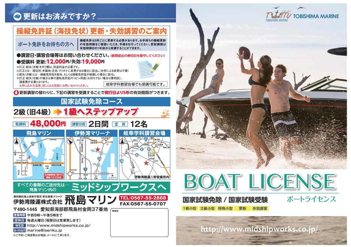 ボートライセンスパンフレット登場!!