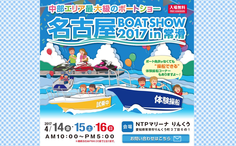 名古屋ボートショー2017 in 常滑 開催決定!!