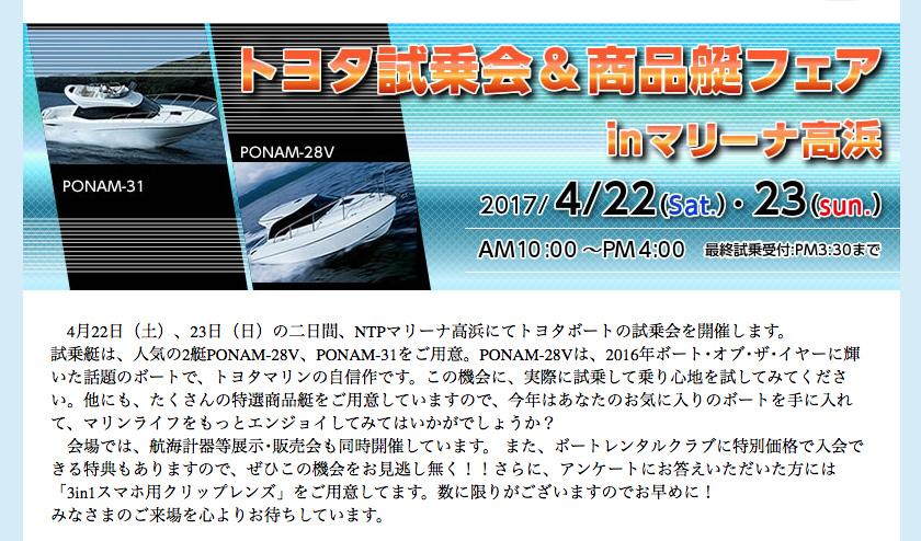 トヨタ試乗会&商品艇フェア in NTPマリーナ高浜
