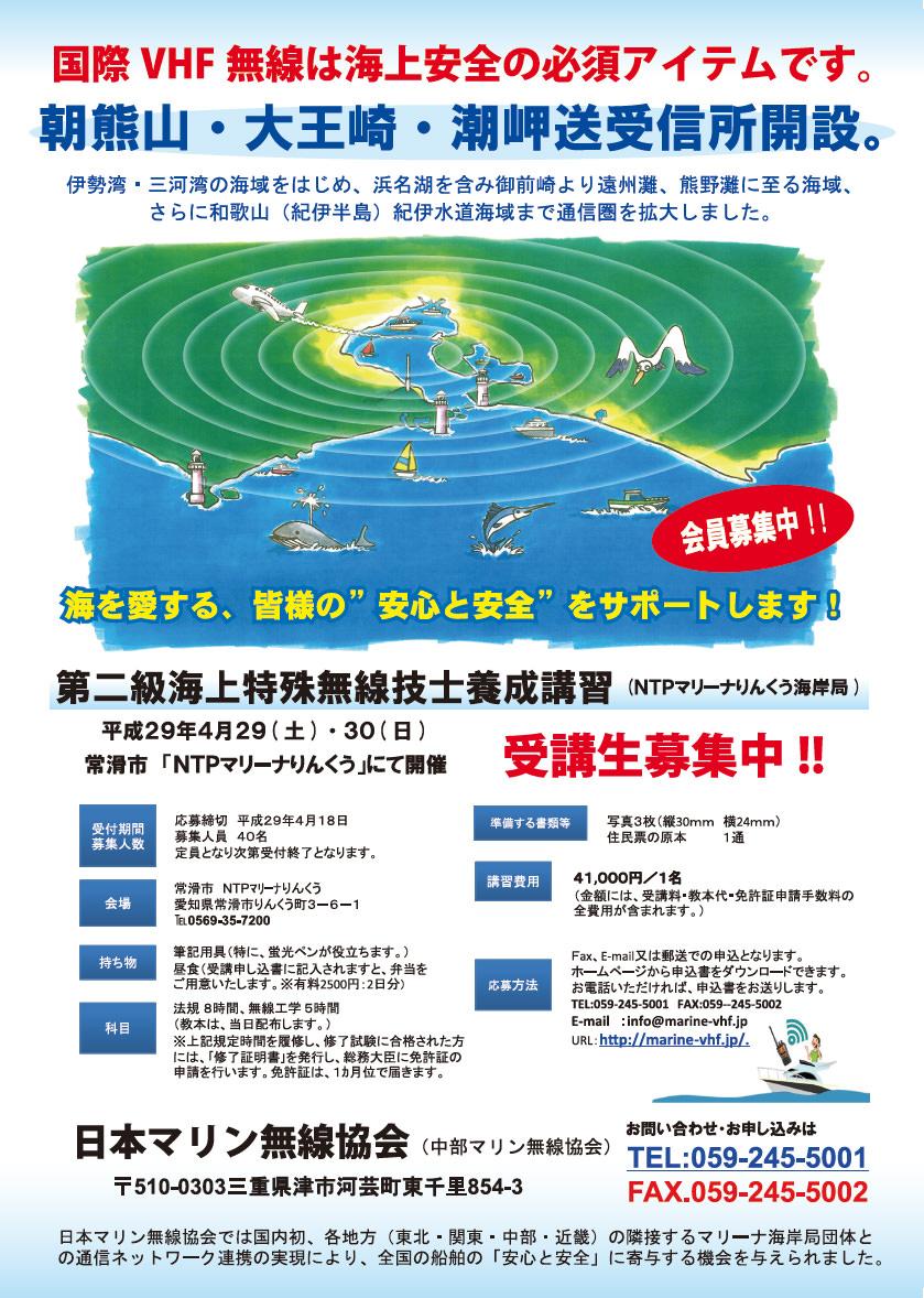 第2級海上特殊無線技士養成講習会開催!!