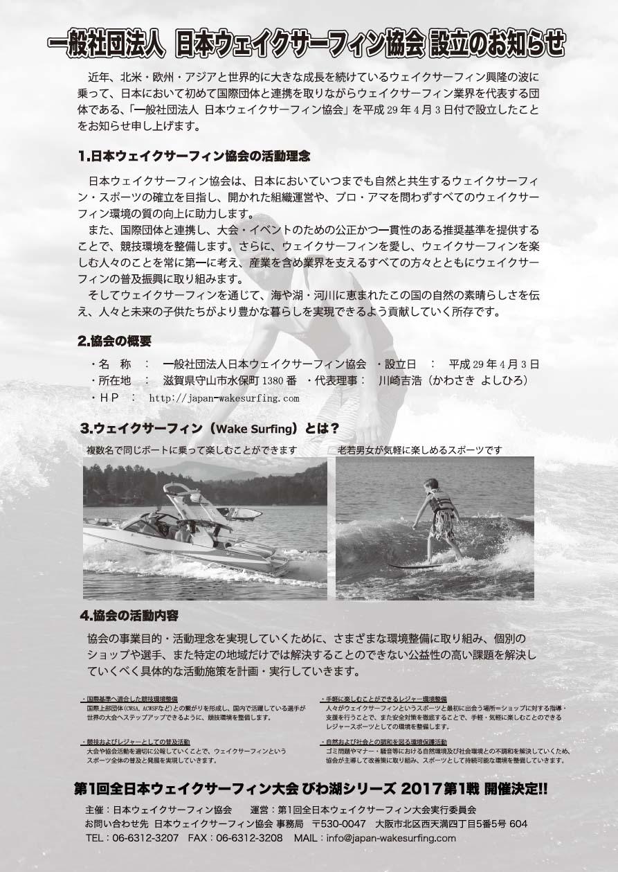 第1回全日本ウェイクサーフィン大会兼 びわ湖シリーズ2017 第1戦開催!!