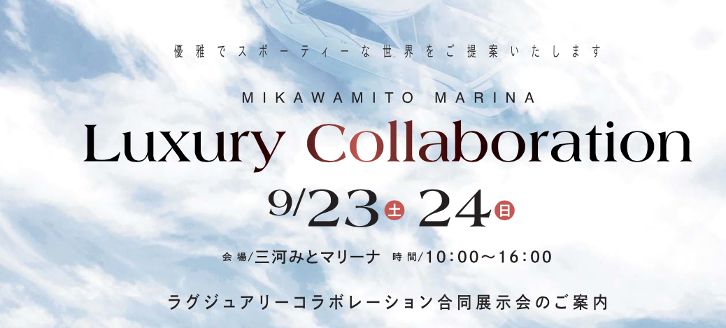 Luxury Collaboration開催!! in 三河みとマリーナ
