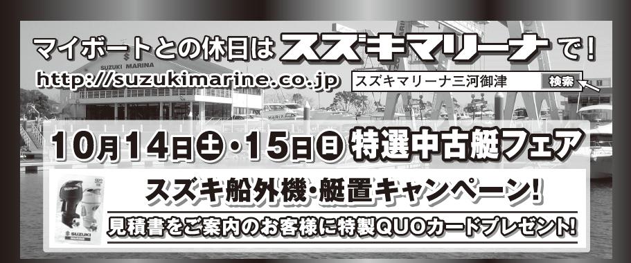 特選中古艇フェア開催!! in スズキマリーナ三河御津