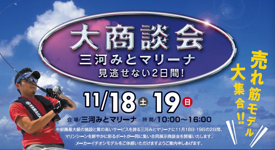 三河みとマリーナ 大商談会開催!!