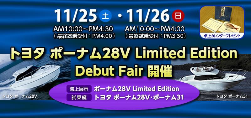 「ポーナム28V Limited Edition Debut Fair」開催!!
