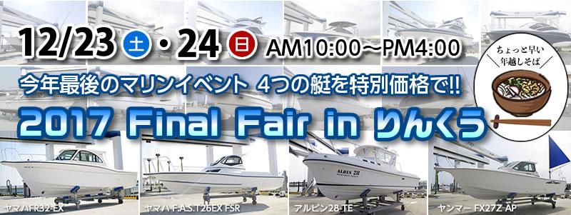 2017 Final Fair in りんくう開催!!