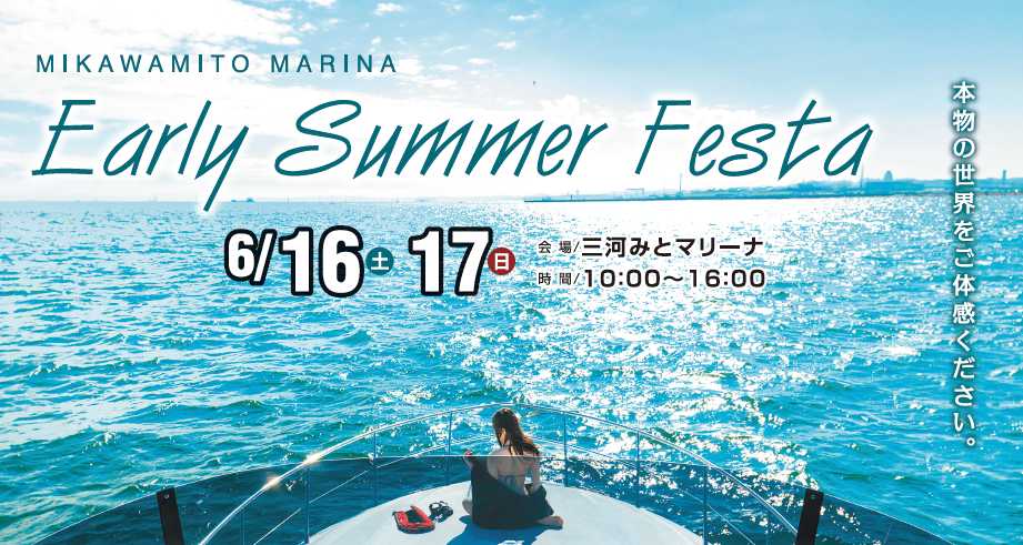 Early Summer Festa 開催!! in 三河みとマリーナ