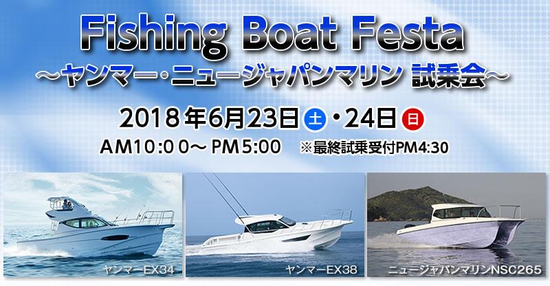 Fishing Boat Festa開催!! in NTPマリーナりんくう