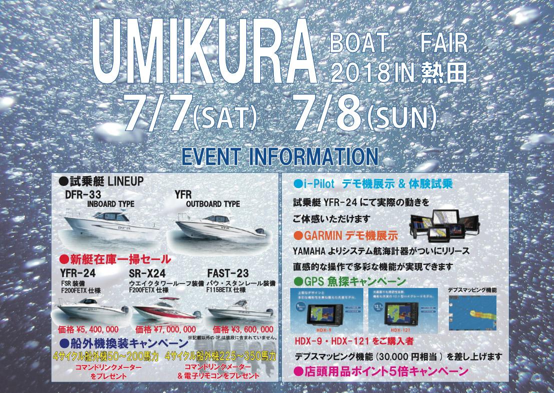 UMIKURA BOAT FAIR 2018 in 熱田 開催!!