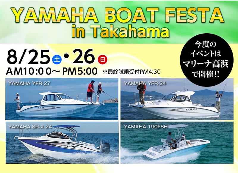 YAMAHA BOAT FESTA in Takahama 開催!!