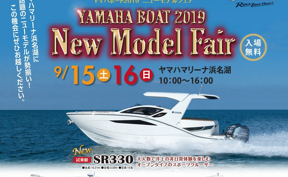 YAMAHA BOAT 2019 New Model Fair 開催!!