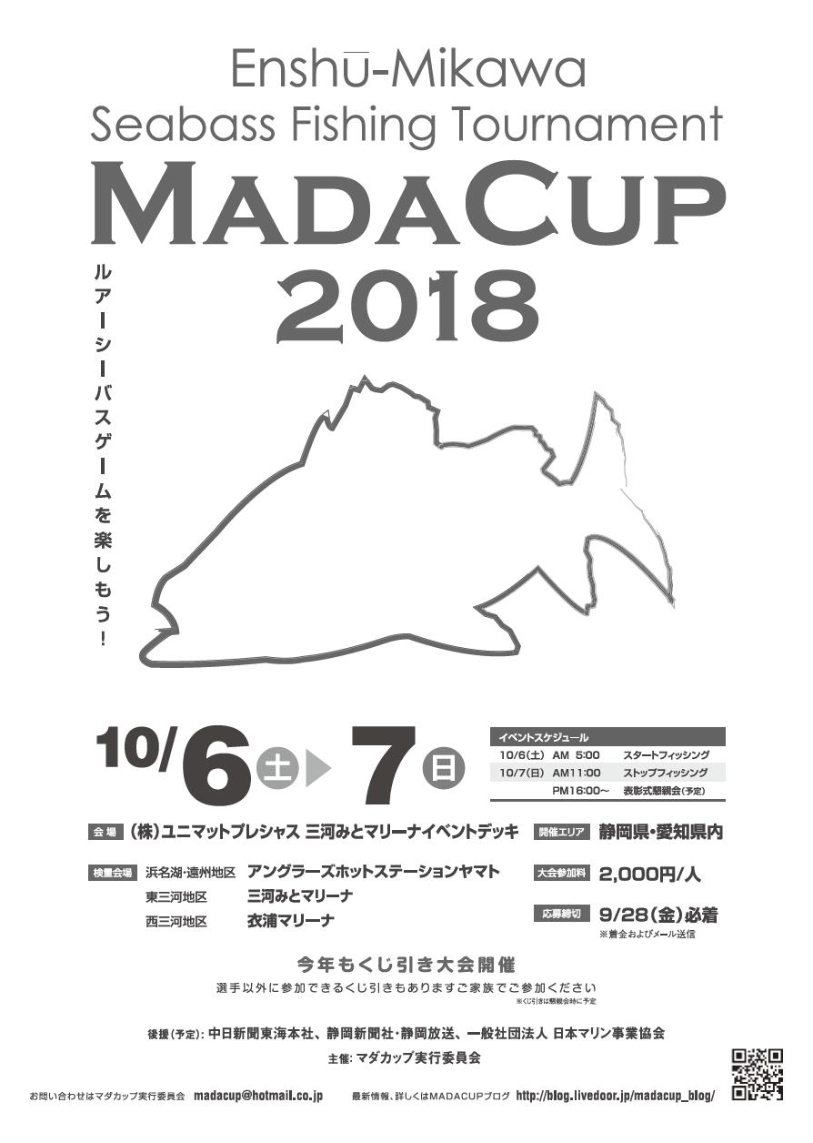 10/6-7 マダカップ2018開催!! (9/28 エントリー締切)