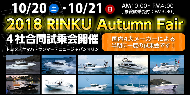 2018 RINKU Autumn Fair開催!!