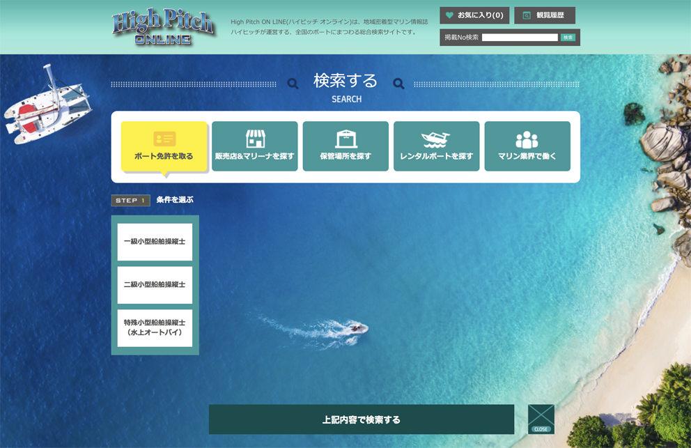 ハイピッチオンライン公式サイトがオープンしました!!