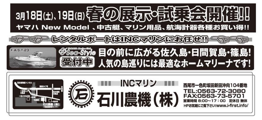 春の展示・試乗会開催!!  石川農機