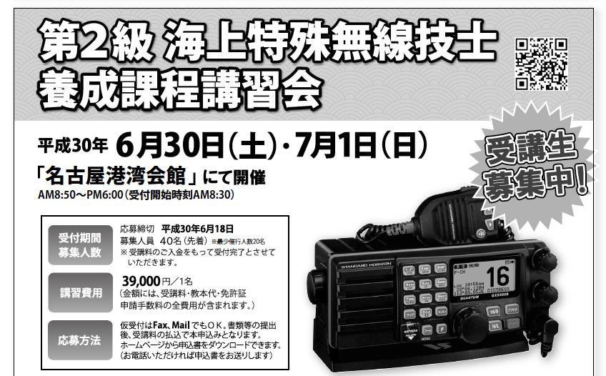 第2級海上特殊無線技士養成課程講習会開催!!