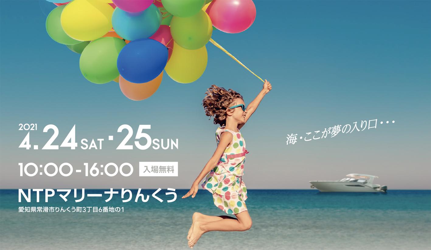中部ボートショー2021 in 常滑 開催!!